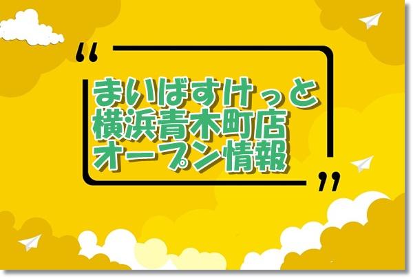 まいばすけっと横浜青木町店