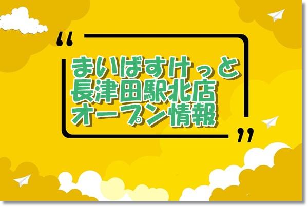 まいばすけっと長津田駅北店