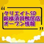 クリエイトSD新横須賀鴨居店オープン情報
