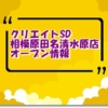 クリエイトSD相模原田名清水原店