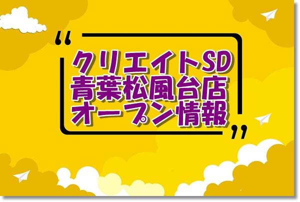 クリエイトSD青葉松風台店オープン情報