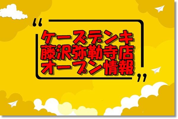 ケーズデンキ藤沢弥勒寺店