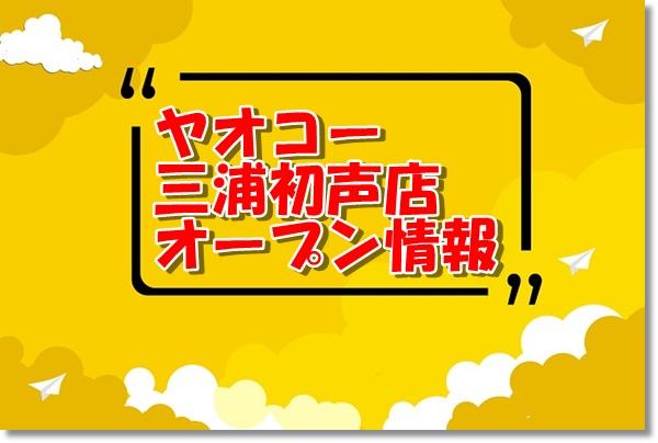 ヤオコー三浦初声店