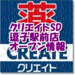 クリエイトエス・ディー逗子駅前店