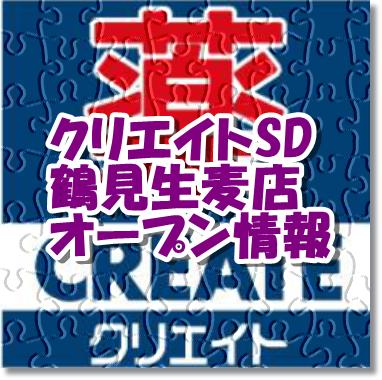 クリエイトエス・ディー鶴見生麦店