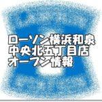 ローソン横浜和泉中央北五丁目店