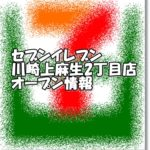 セブンイレブン川崎上麻生2丁目店