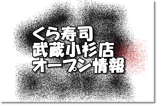 無添くら寿司武蔵小杉店新規オープン情報