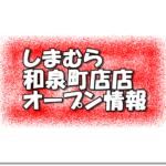 しまむら和泉町店