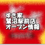 すき家鷺沼駅前店オープン情報