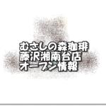 むさしの森珈琲藤沢湘南台店
