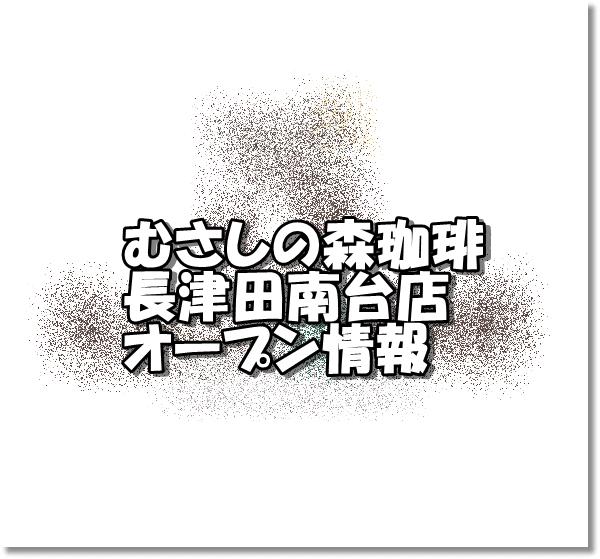 むさしの森珈琲長津田みなみ台店新規オープン情報