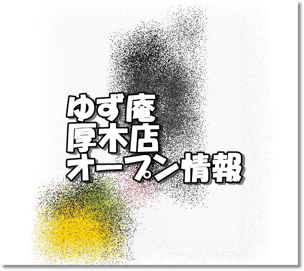 ゆず庵厚木店新規オープン情報