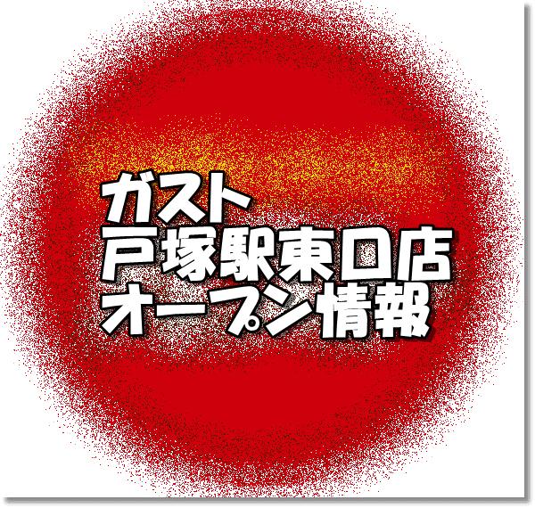 ガスト戸塚駅東口店新規オープン情報