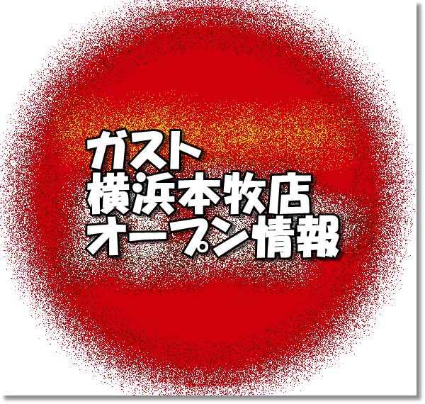 ガスト横浜本牧店新規オープン情報