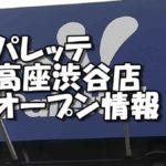 パレッテ高座渋谷店