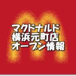 マクドナルド横浜元町店