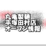 丸亀製麺平塚田村店新規オープン情報