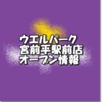 ウェルパーク宮前平駅前店新規オープン情報