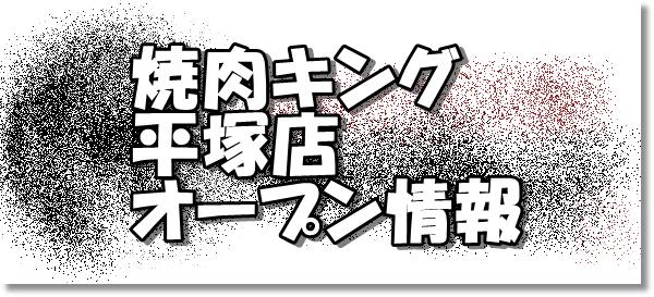焼肉きんぐ平塚店新規オープン情報