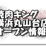焼肉キング横浜丸山台店