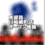 魚屋路川崎柳町店新規オープン情報