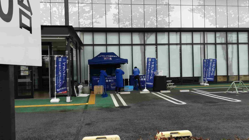 パレッテ高座渋谷店オープン前の様子