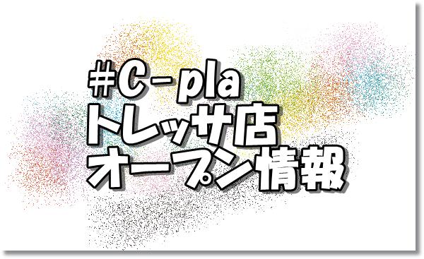 #C-plaトレッサ横浜店新規オープン情報