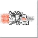 can-do京王稲田堤駅前店