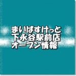 まいばすけっと下永谷駅前店新規オープン情報