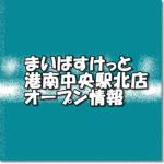 まいばすけっと港南中央駅北店新規オープン情報