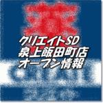 クリエイトエス・ディー 泉上飯田町店新規オープン情報