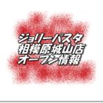ジョリーパスタ相模原城山店新規オープン情報