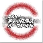 スシロー茅ヶ崎萩園店新規オープン情報