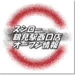 スシロー鶴見駅西口店新規オープン情報
