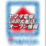 ヤマダ電機LABI大船店新規オープン情報