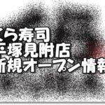 無添くら寿司平塚見附店新規オープン情報