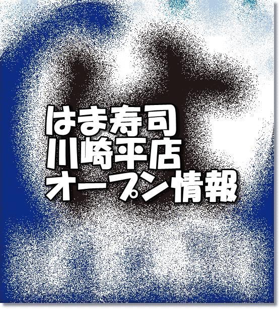 はま寿司川崎平店新規オープン情報