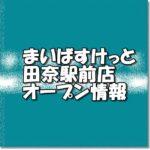 まいばすけっと田奈駅前店新規オープン情報