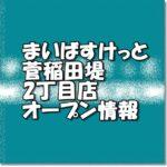 まいばすけっと菅稲田堤2丁目店新規オープン情報
