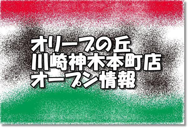 オリーブの丘川崎神木本町店新規オープン情報