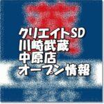 クリエイトエス・ディー川崎武蔵中原店新規オープン情報