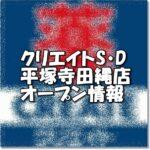 クリエイトSD平塚寺田縄店