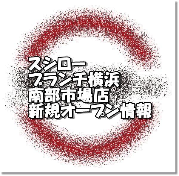 スシローブランチ横浜南部市場店新規オープン情報