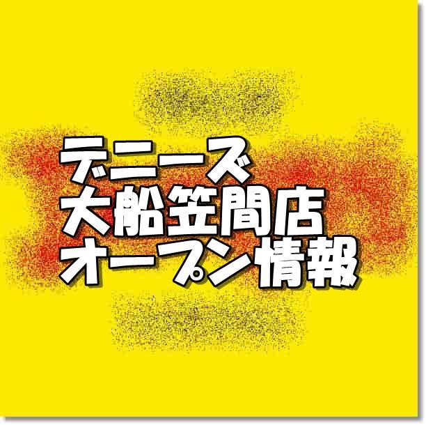デニーズ大船笠間店新規オープン情報