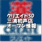 クリエイトエス・ディー 三浦初声店新規オープン情報