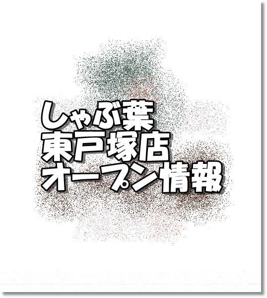 しゃぶ葉東戸塚店新規オープン情報