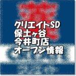 クリエイトエス・ディー保土ヶ谷今井町店新規オープン情報