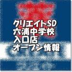 クリエイトエス・ディー 六浦中学校入口店新規オープン情報