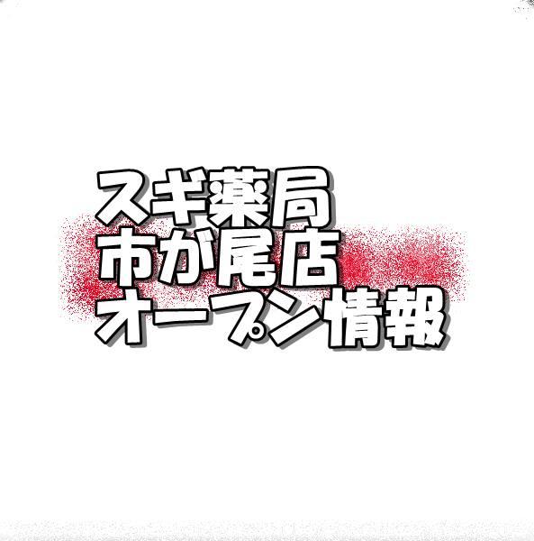 スギ薬局市ケ尾店新規オープン情報